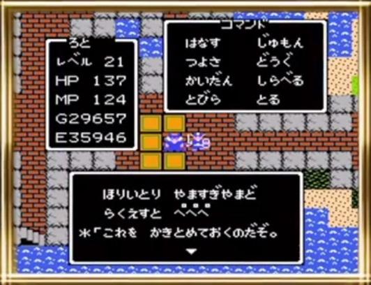 ドラクエ11攻略|ドラゴンクエスト11 - altema.jp
