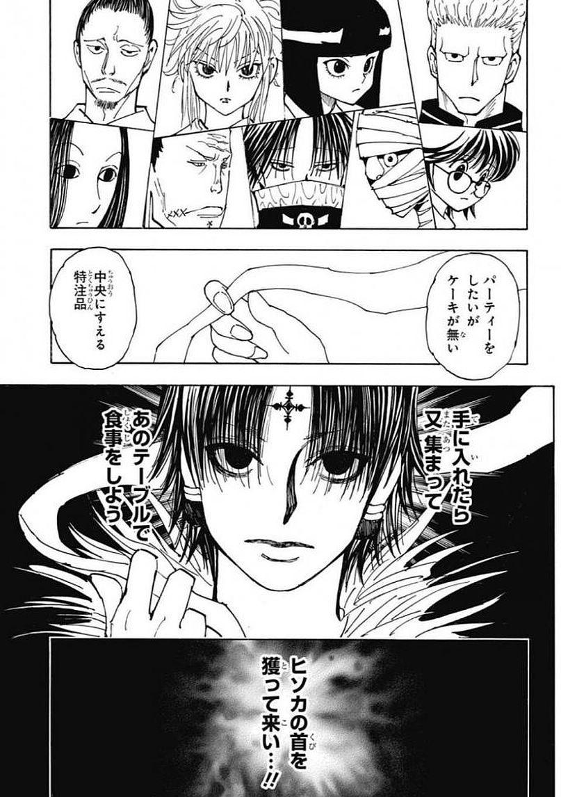 冨樫義博×石田スイ 特別対談 - 少年 ...